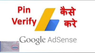 AdSense PIN Verification Letter Nahi Aaya?