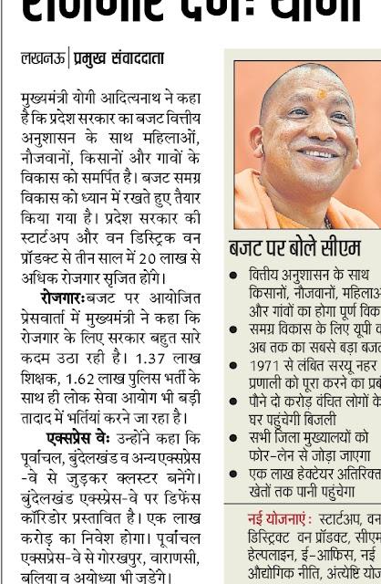 Sarkari Jobs: 30 साल में 20 लाख रोजगार देंगे: मुख्यमंत्री योगी आदित्यनाथ