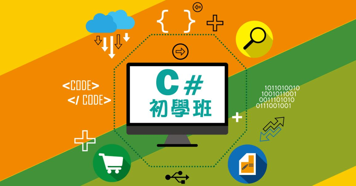 C/C++ 初學者也能快速上手的入門程式設計 - WAM159 - udn部落格