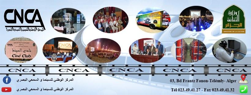 المركز الوطني للسينما و السمعي البصري