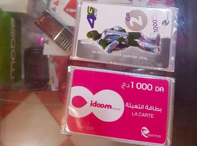 هل عروض اتصالات الجزائر 4G مودم الجيل الرابع صالحة للشراء ؟