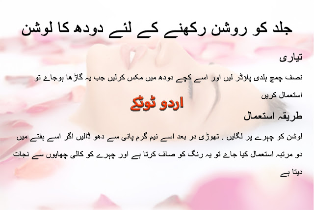 Beauty Tips for glowing and shining skin in urdu