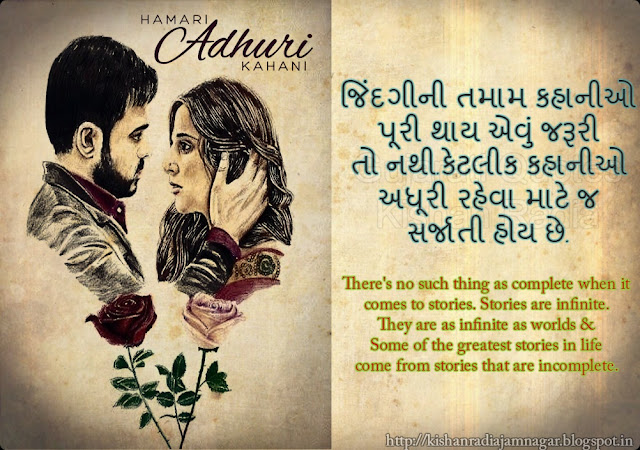 Gujarati Suvichar On Movie Hamari Adhuri Kahani