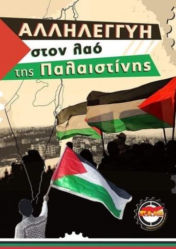 100 اتحاد وبلدية يونانية ترفع العلم الفلسطيني