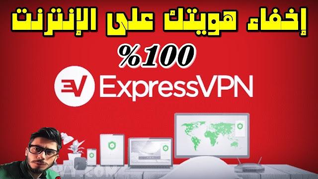 تحميل برنامج ExpressVPN للكمبيوتر والاندرويد احدث اصدار مجانا