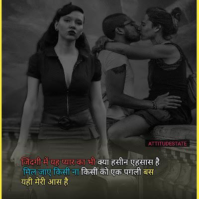 oye pagli status in hindi