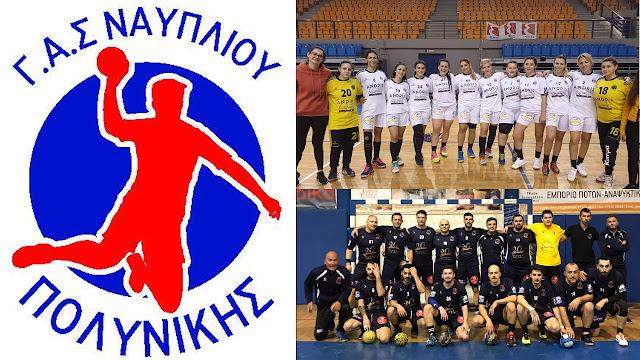 Νίκες για την γυναικεία και ανδρική ομάδα του Πολυνίκη Ναυπλίου