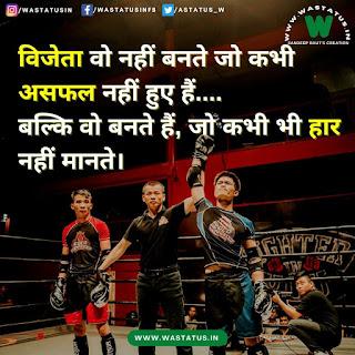 hindi motivational status हिंदी मोटिवेशनल स्टेटस
