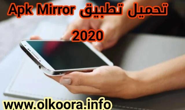 تحميل تطبيق APK Mirror اخر اصدار 2020 للأندرويد و للأيفون _  متجر تحميل التطبيقات مجانا