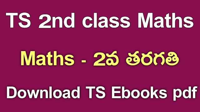 TS 2nd Class Maths Textbook PDf Download | TS 2nd class Maths ebook Download | Telangana class 2 Maths Textbook Download