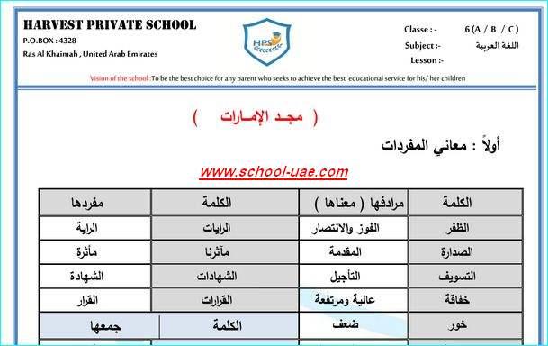 اوراق عمل درس مجد الامارات مادة اللغة العربية للصف السادس الفصل الاول 2020- مدرسة الامارات