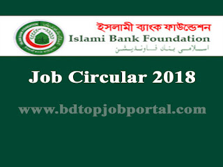 Islami bank foundation Teacher Job Circular 2018