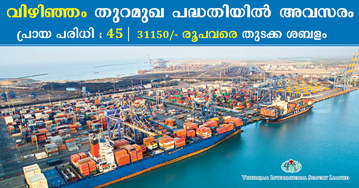 CMD Kerala Recruitment 2019 -Project Manager - Technical