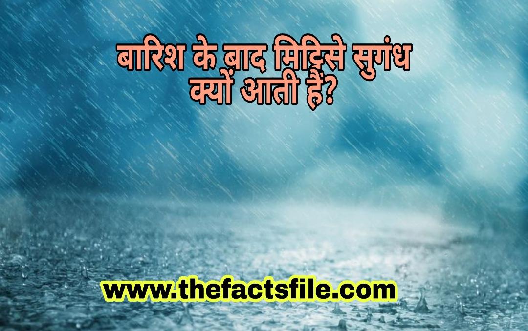 बारिश के बाद मिट्टी में से खुश्बू क्यों आती है? - जानिए वैज्ञानिक कारण