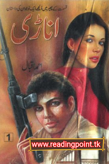 Urdu novel anari PDF complet 9 part by Ahmed Iqbal free download
