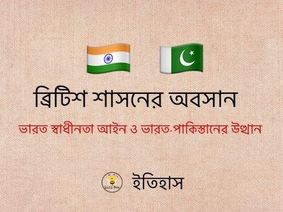 ভারত স্বাধীনতা আইন: ব্রিটিশ শাসনের অবসান ও ভারত পাকিস্তানের উত্থান