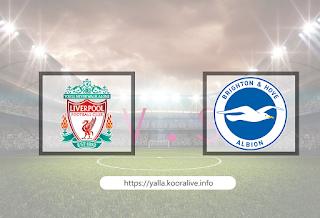 مشاهدة مباراة برايتون و ليفربول 8-7-2020 بث مباشر في الدوري الانجليزي