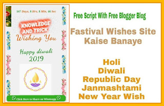 Festival Wishes Site Kaise Banaye Free Blogger Se Free Script Download