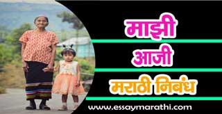Mazi Aaji Essay In Marathi