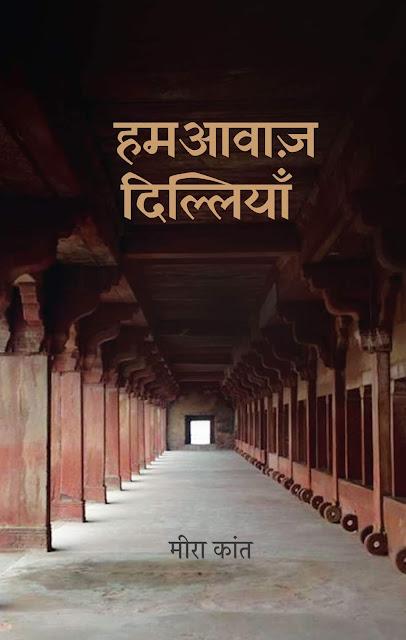 Humaawaaz Dilliyan by Meera Kant Book Cover