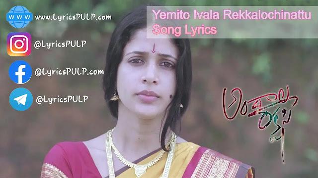 Yemito Ivala Rekkalochinattu Song Lyrics - ANDALA RAKSHASI - Telugu