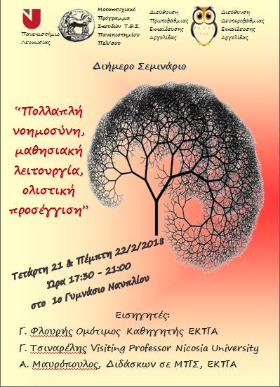 """Διήμερο εκπαιδευτικό σεμινάριο με θέμα την """"Πολλαπλή Νοημοσύνη"""" στο Ναύπλιο"""