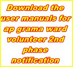 user-manuals-for-ap-grama ward-volunteer-2nd phase-notification