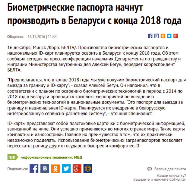 http://www.belta.by/society/view/biometricheskie-pasporta-nachnut-proizvodit-v-belarusi-s-kontsa-2018-goda-223988-2016/