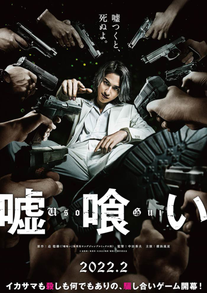 Usogui live-action film - Hideo Nakata - poster