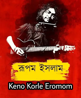 Keno Korle Eromom Lyrics Rupam Islam (কেন করলে এরক) | Fossils 2
