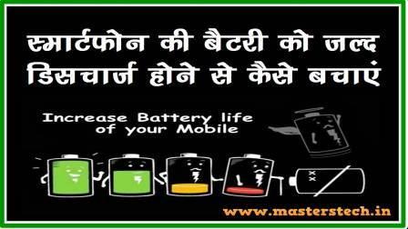 Smartphone की Battery को जल्द Discharge होने से कैसे बचाएं ?