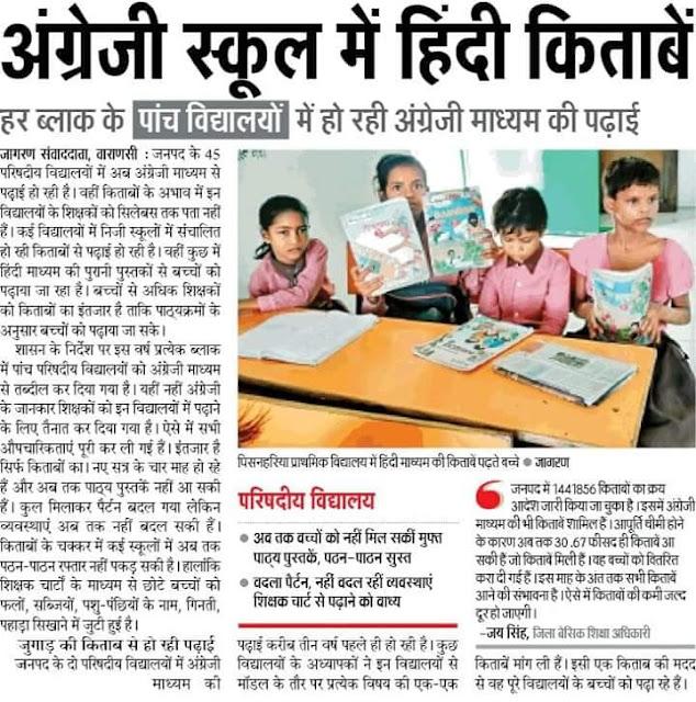 Varanasi: परिषदीय इंग्लिश मीडियम स्कूलों में चल रहीं हिंदी किताबें, किताबों के अभाव में शिक्षकों को नहीं पता सिलेबस