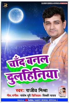राजीव मिश्रा का नया गाना  चांद बनल दुलहिनिया रिलीज