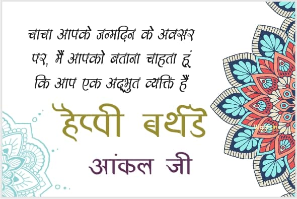 Best Birthday Wishes for Uncle In Hindi