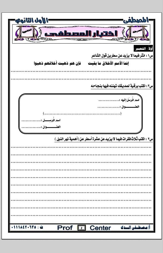 امتحان الفصل الدراسي الأول للصف الأول الثانوي (لغة عربية) نظام جديد أ/ مصطـفـى حامــد الــدِك 2