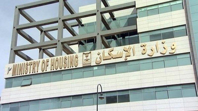 وزارة الاسكان السعودى تعلن أسماء مستحقي الدعم السكني 1438 الدفعة الثانية