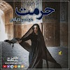 Harmat Novel By khushbu Abbas