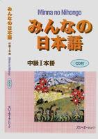 みんなの日本語中級 I 本冊 & 問題 - Minna No Nihongo Chuukyuu I Honsatsu & Mondai