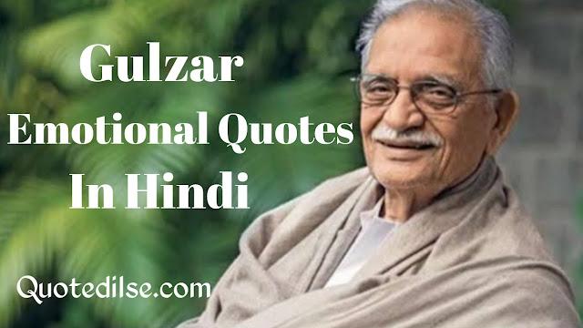 Gulzar Emotional Quotes In Hindi