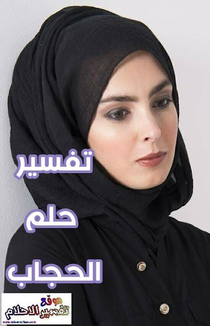رؤية الحجاب او الطرحة أو الخمار في المنام