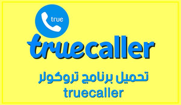 برنامج تروكولرtruecaller