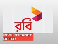 Robi Internet Offer এবং Robi Recharge Offer শুধুমাত্র আপনার জন্য 