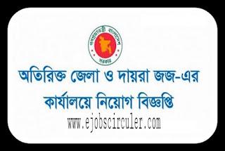 District Judge's Office job circular
