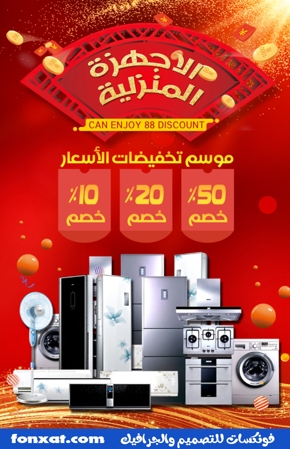 Home design psd and home appliance showroom