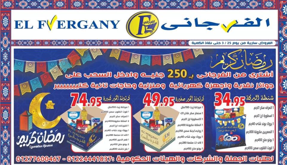 عروض اسعار ياميش و مكسرات رمضان 2020 من الفرجانى