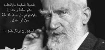 اقوال وحكم الفلاسفة في الحياة