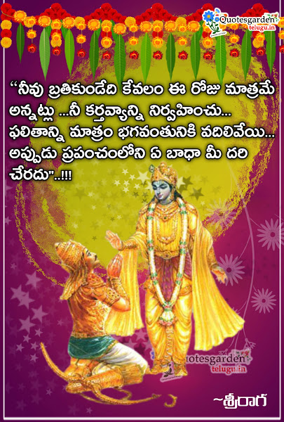 Bhagavath-geetha-quotes-in-telugu-images-free-download