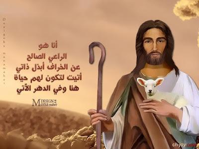 اقوال جميلة للمسيح