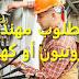 مطلوب مهندسون الكترونيون أو كهربائيون في مدينة أكادير