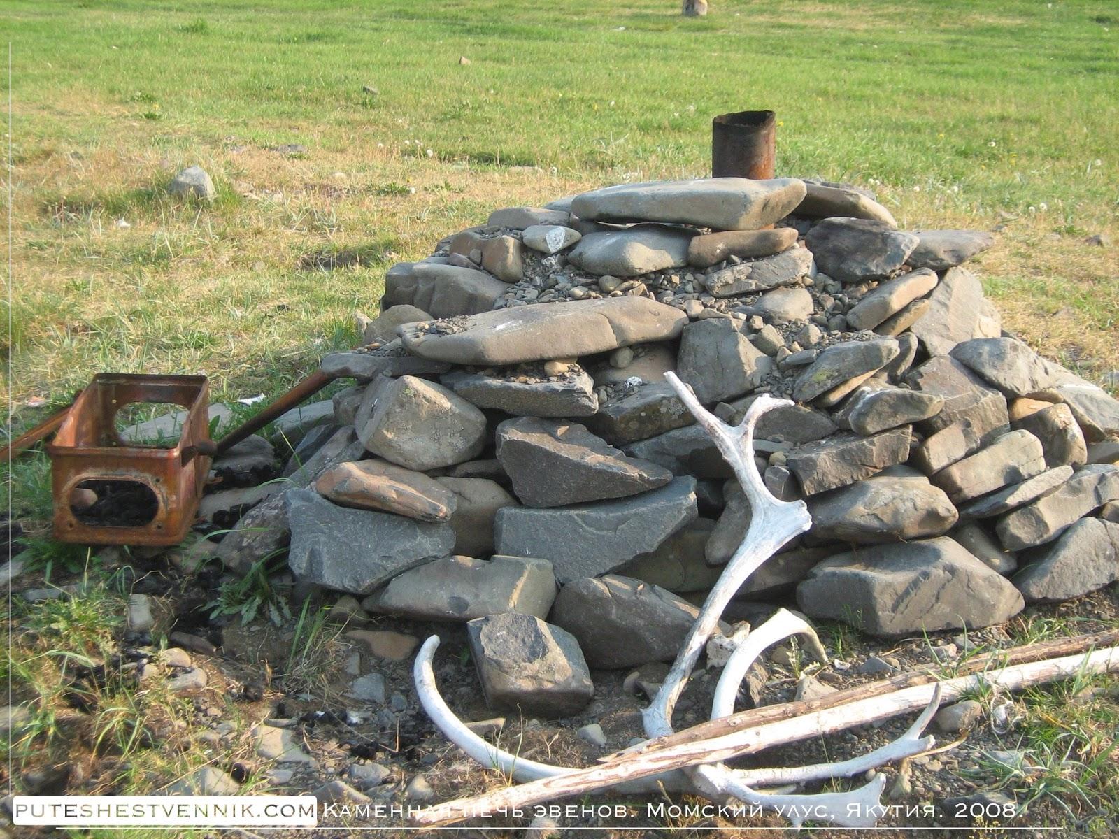 Каменная печь эвенов с обратной стороны